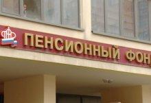 День образования Пенсионного фонда России