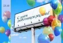 День работников рекламы в России