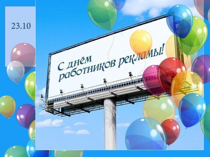 Поздравления днём работника рекламы