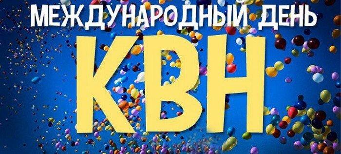 Международный день КВН