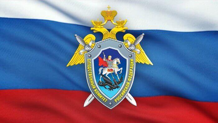 День образования Следственного комитета Российской Федерации