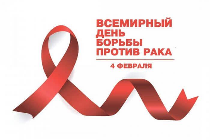 Картинки по запросу Всемирный день борьбы с раковыми заболеваниями