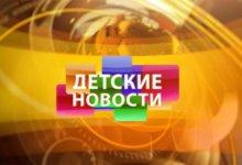день детского телевидения