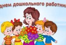 день дошкольного работника