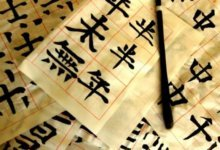 китайская письменность