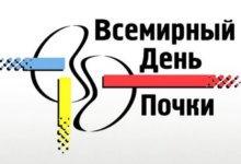 логотип Всемирного дня почки