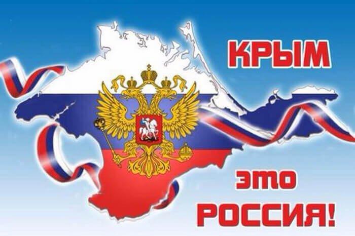 герб России на фоне Крыма