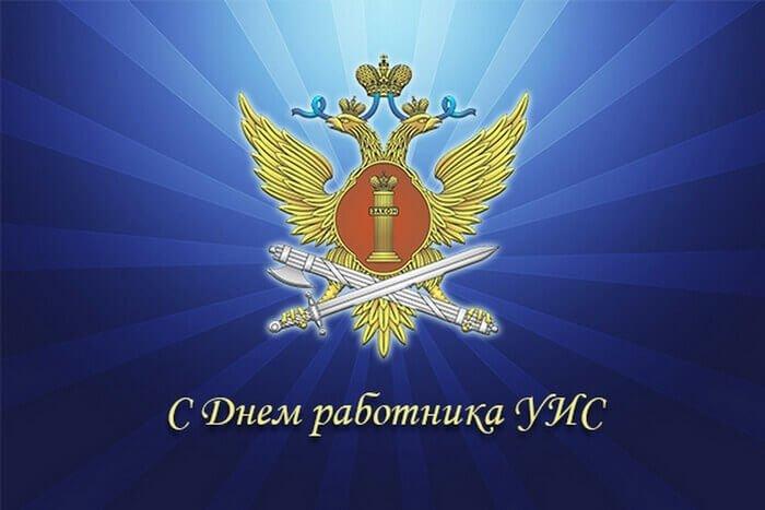 герб УИС России