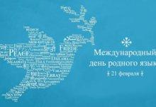 разные языки мира