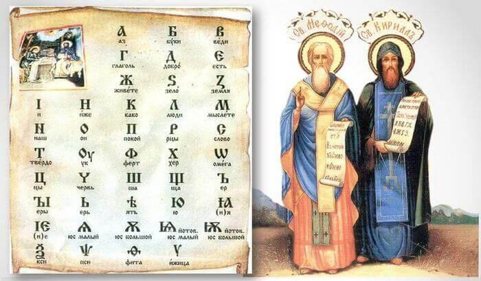 славянская азбука и святые Кирилл и Мефодий