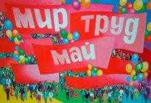 мир труд май