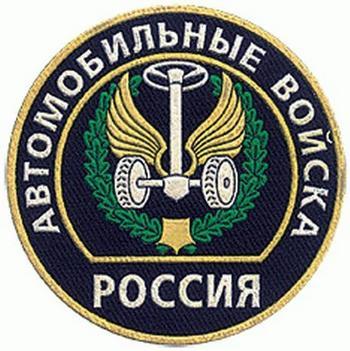 шеврон Автомобильных войск России