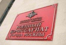 военный комиссариат Москвы