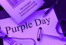 Фиолетовый день