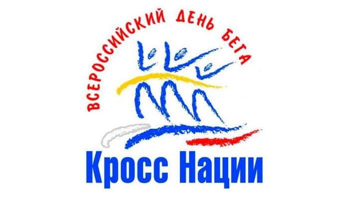 Кросс нации логотип