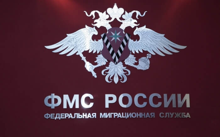 герб миграционной службы