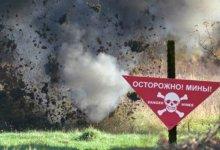 минная опасность