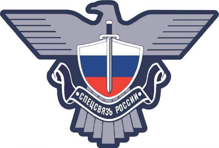 герб службы специальной связи