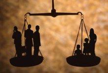 социальная справедливость