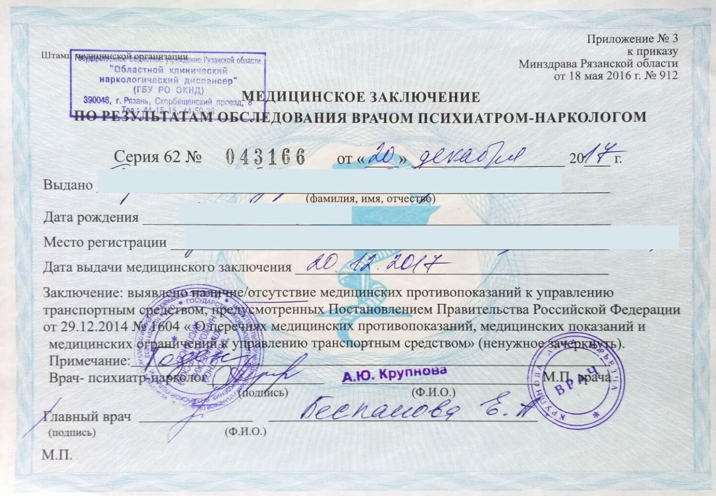 водительское удостоверение нарколог