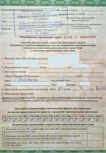 водительское удостоверение справка 1