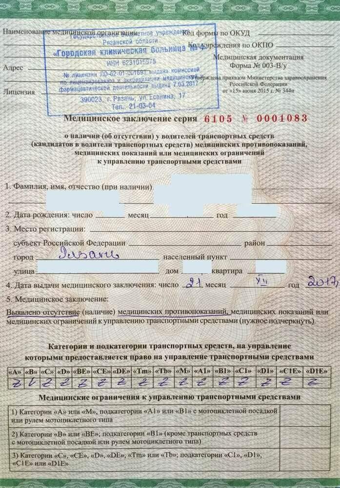Медицинская справка для водителей в рязани справка в бассейн москва аэропорт