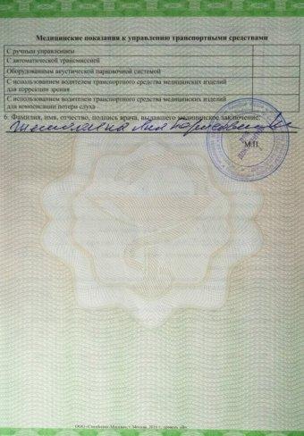 водительское удостоверение справка 2